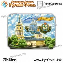 """Тарелка 125 """"!Калуга _05"""""""