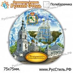 "Тарелка 125 ""!Краснодар _01"""