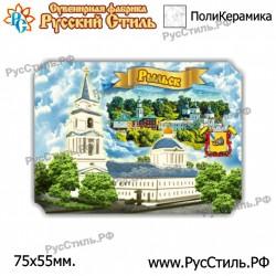 """Тарелка 125 """"!Рязань _01"""""""