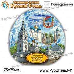 """Тарелка 125 """"!Рязань _02"""""""