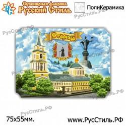 """Тарелка 125 """"!Рязань _03"""""""
