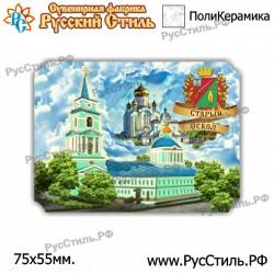 """Тарелка 125 """"!Рязань _04"""""""
