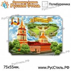 """Тарелка 125 """"!Рязань _05"""""""