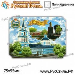 "Тарелка 125 ""!Смоленск _01"""