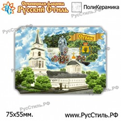 "Тарелка 125 ""!Смоленск _02"""