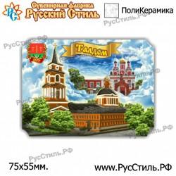 "Тарелка 125 ""!Смоленск _04"""