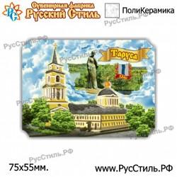 "Тарелка 125 ""!Смоленск _05"""