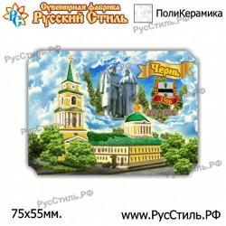 "Тарелка 125 ""!Тверь _05"""