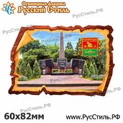 """Магнит """"Дятьково Акрил_03"""""""