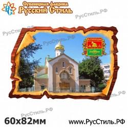"""Магнит """"Дятьково Акрил_04"""""""
