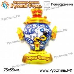"Тарелка 180 ""!Белгород _01"""