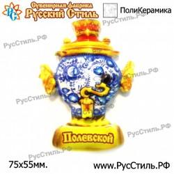 """Тарелка 100 """"Железногорск _04"""""""