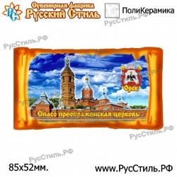 """Тарелка 180 """"Ржев _02"""""""