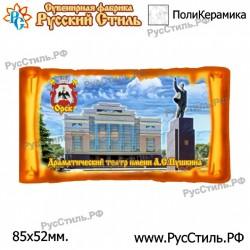 """Тарелка 180 """"Ржев _03"""""""