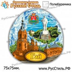 "Тарелка 100 ""Рыльск _03"""