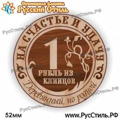 """Магнит """"Коренная пустынь АвтоНомер_01"""""""