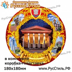 "Тарелка 125 ""Рыльск _01"""