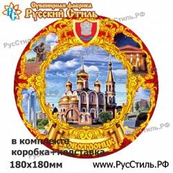 "Тарелка 125 ""Рыльск _02"""