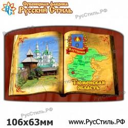"Тарелка 150 ""Рыльск_01"""