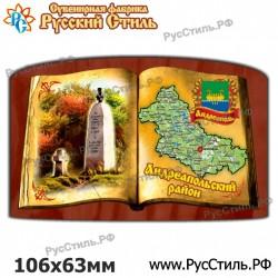 """Тарелка 100 """"Великие Луки _01"""""""
