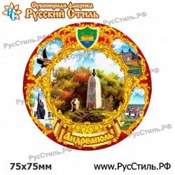 """Тарелка 125 """"Карачев _01"""""""