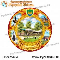 """Тарелка 125 """"Карачев _02"""""""