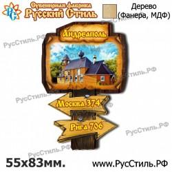 """Тарелка 125 """"Марьино _02"""""""