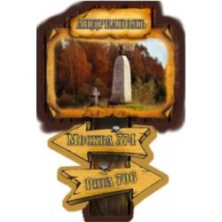 "Тарелка 125 ""Серпухов _01"""