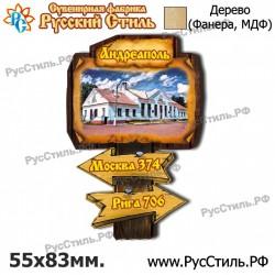 """Тарелка 150 """"Великие Луки_03"""""""