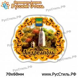 """Тарелка 150 """"Великие Луки_05"""""""