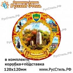 """Тарелка 180 """"Марьино _03"""""""
