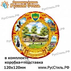 "Тарелка 180 ""Серпухов _01"""