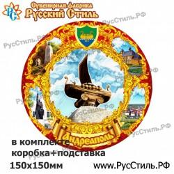 "Тарелка 180 ""Серпухов _02"""