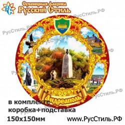 "Тарелка 180 ""Серпухов _03"""