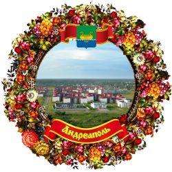 "Магнит ""Астрахань Тарелка керамика 75_03"""