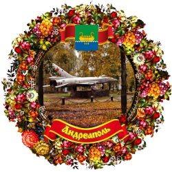 "Магнит ""Астрахань Тарелка керамика 75_04"""