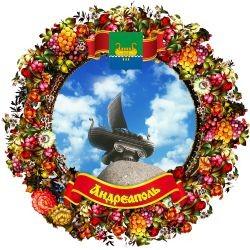 "Магнит ""Астрахань Тарелка керамика 75_06"""