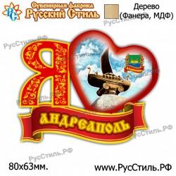 "Магнит ""Астрахань Тарелка керамика 75_09"""