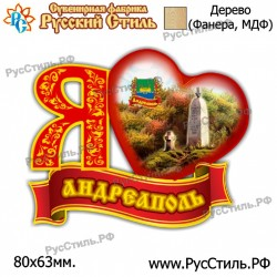 "Магнит ""Астрахань Тарелка керамика 75_10"""