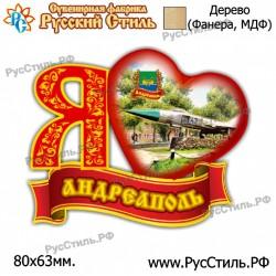 "Магнит ""Астрахань Тарелка керамика 75_11"""