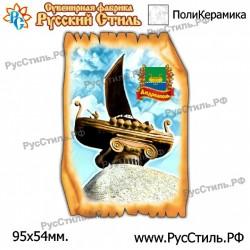 """Тарелка 100 """"Астрахань_03"""""""