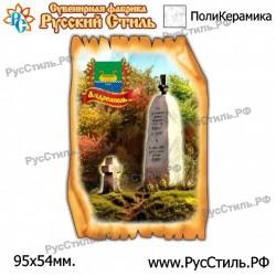"""Тарелка 100 """"Астрахань_04"""""""