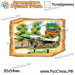 """Тарелка 100 """"Астрахань_05"""""""
