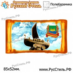 """Тарелка 100 """"Астрахань_07"""""""