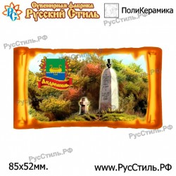 """Тарелка 100 """"Астрахань_08"""""""