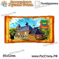 """Тарелка 100 """"Астрахань_09"""""""