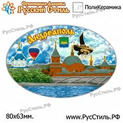 """Тарелка 100 """"Астрахань_10"""""""