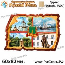 """Магнит """"Северодвинск Марка_01"""""""