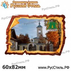 """Магнит """"Северодвинск Марка_05"""""""