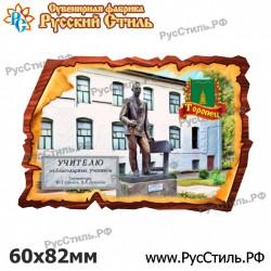"""Магнит """"Северодвинск Полистоун объемный_02"""""""